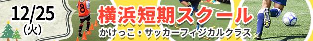 12月25日横浜短期スクールかけっこクラス・サッカーフィジカルクラス