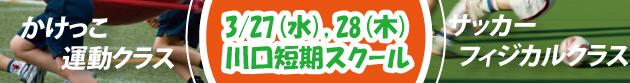 春休み川口短期スクール開催