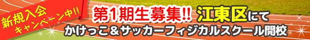 2019年3月開講!江東区東砂スクールかけっこクラス・サッカーフィジカルクラス