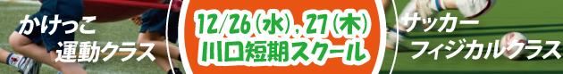 12月26日、12月27日川口短期スクールかけっこ運動クラス・サッカーフィジカルクラス