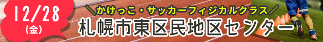 12月28日札幌市東区民地区センター短期スクールかけっこクラス・サッカーフィジカルクラス