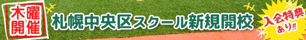 木曜開催札幌中島スクール新規開校!新規入会特典あり