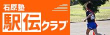 石原塾駅伝クラブ