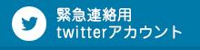 緊急連絡用twitter