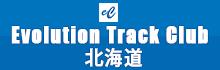 Evolution Track Club 小学生から大人まで参加可能な北海道の陸上競技クラブ