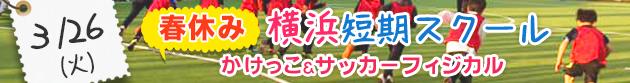 春休み横浜短期スクール開催