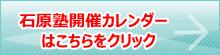 石原塾開催カレンダー