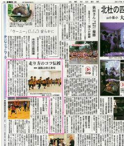 山梨日日新聞_かけっこイベント掲載