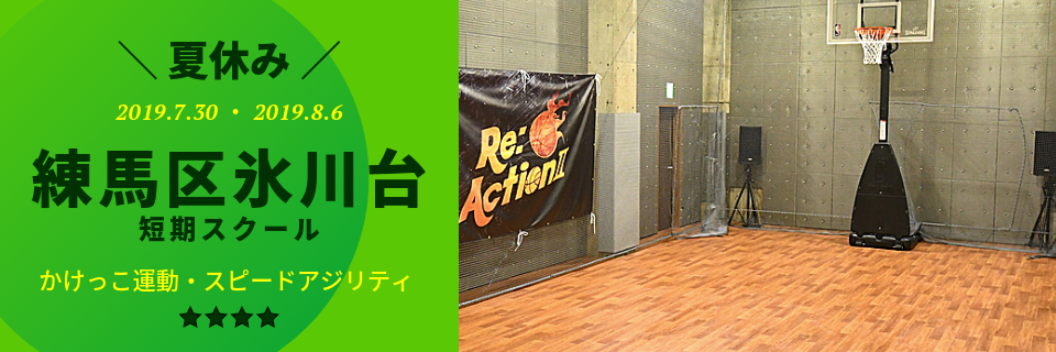 2019年夏休み開催!練馬区氷川台短期スクール