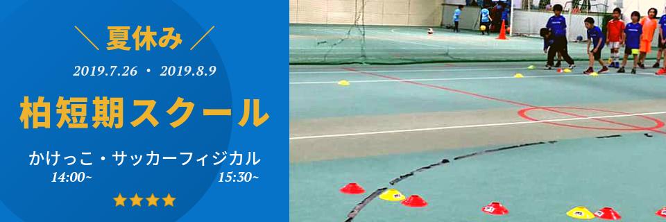 2019年夏休み開催!千葉県柏市短期かけっこ・サッカーフィジカルスクール