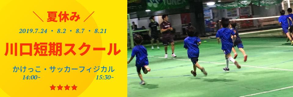 2019年夏休み開催!川口短期スクール