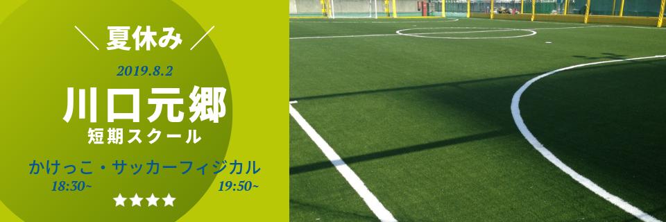 8月2日(金)開催!川口元郷短期かけっこ・サッカーフィジカルスクール