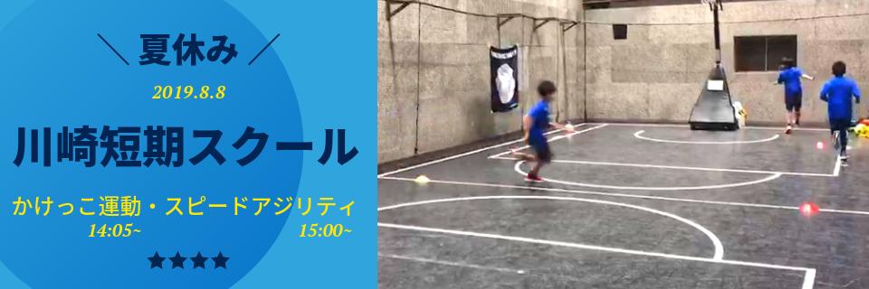 8月8日開催!川崎短期スクール(かけっこ運動・スピードアジリティ)
