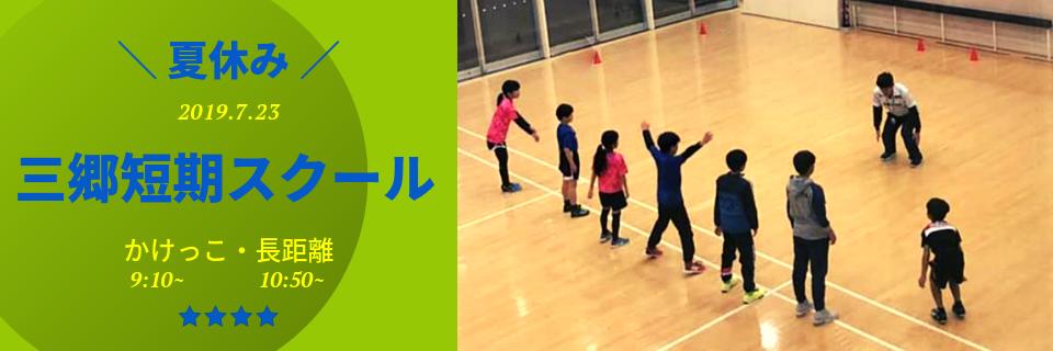 2019年夏休み開催!川口短期かけっこ・サッカーフィジカルスクール