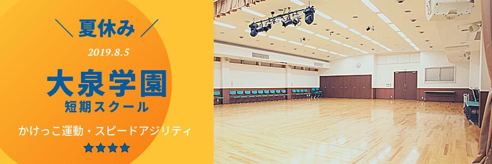 2019年8月5日開催!大泉学園短期スクール(かけっこ運動/スピードアジリティ)