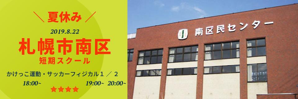 7月29日/30日/31日開催!札幌短期スクール(かけっこ運動・サッカーフィジカル)