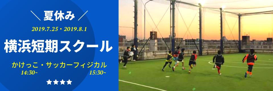 夏休み開催!横浜短期かけっこ・サッカーフィジカルスクール