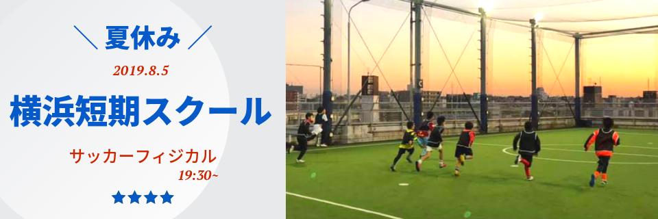 2019年8月5日開催!横浜短期サッカーフィジカルスクール