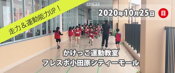 フレスポ小田原シティーモールかけっこ教室