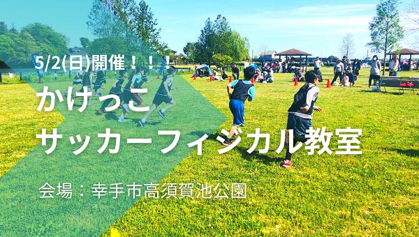幸手市高須賀池公園かけっこ・サッカーフィジカル教室