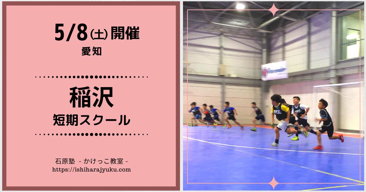 稲沢短期かけっこ・サッカーフィジカルスクール