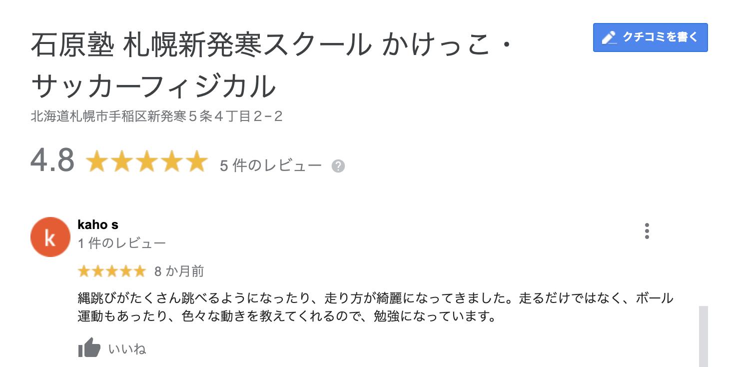 札幌新発寒スクール口コミ1