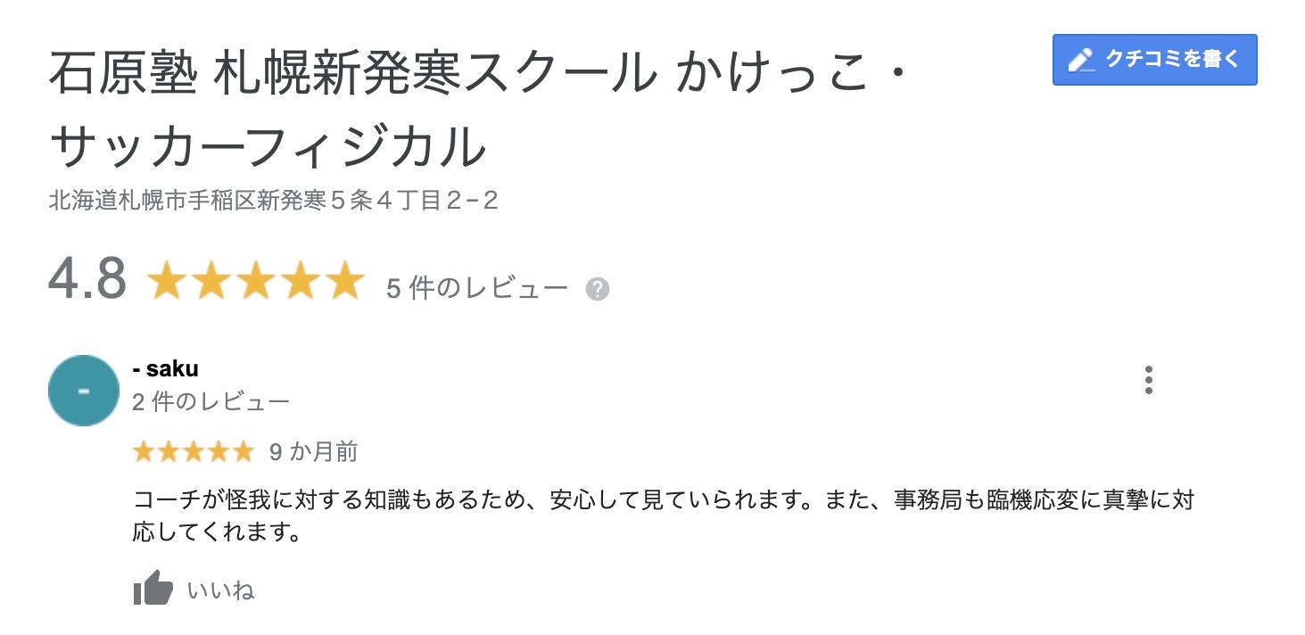 札幌新発寒スクール口コミ2