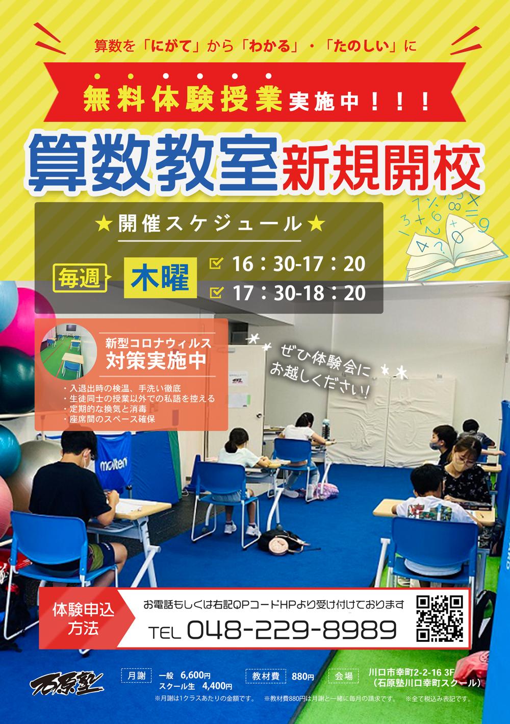 算数教室1